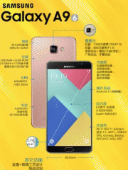 Samsung Galaxy A9 unveiled in China
